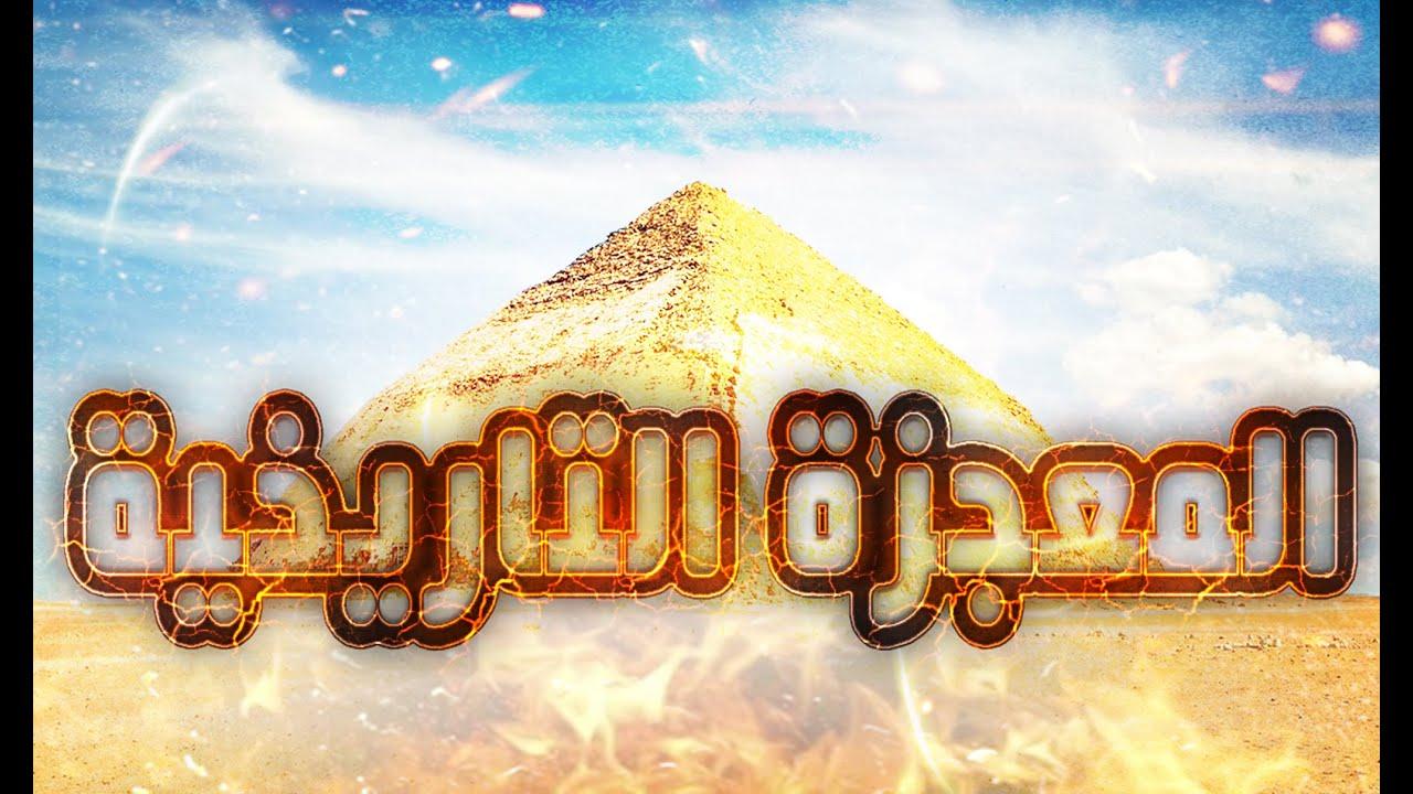 اليوم السابع :المعجزة التاريخية .. رحلتنا داخل هرم سنفرو المنحني