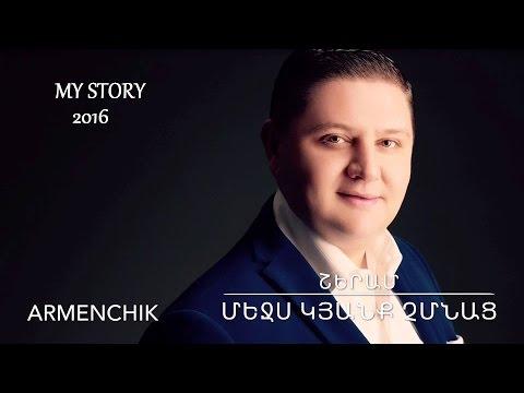 ARMENCHIK MY STORY MP3 СКАЧАТЬ БЕСПЛАТНО