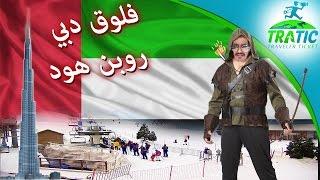 TraTic: Vlog Dubai - Robin Hood | فلوق دبي - روبن هود