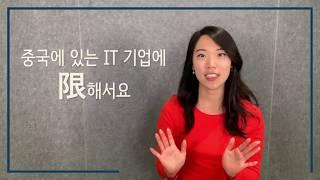 중국IT기업취업   중국에서 취업정보 찾는 세 가지 방…