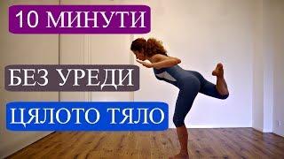 10 минутна тренировка за цялото тяло: Без уреди #9