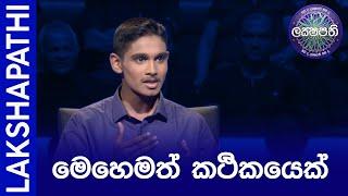 මෙහෙමත් කථිකයෙක් | Sirasa Lakshapathi Thumbnail