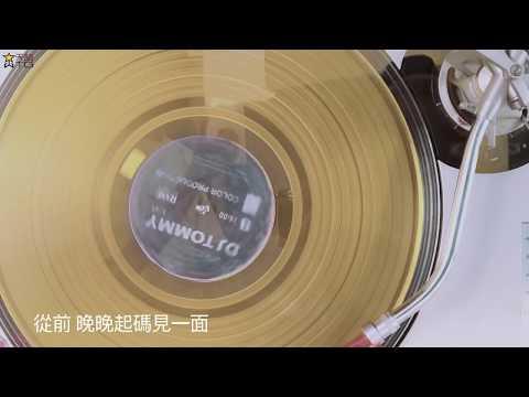 農夫 - 難得咁人齊 [Official MV] [官方完整版]