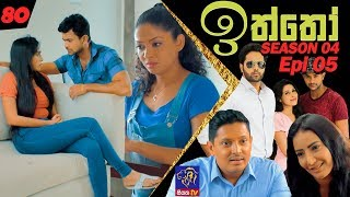Iththo - ඉත්තෝ | 80 (Season 4 - Episode 05) | SepteMber TV Originals Thumbnail