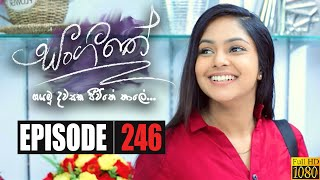 Sangeethe | Episode 246 20th January 2020