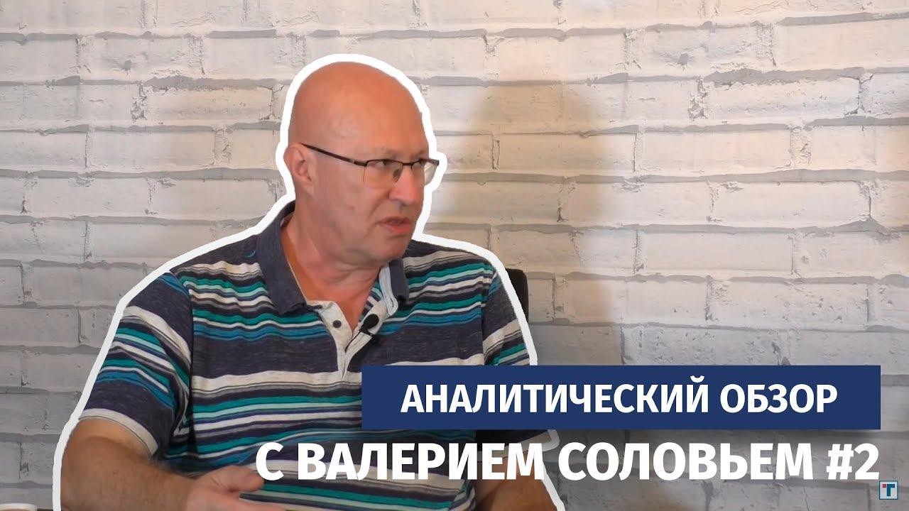 Аналитический обзор с Валерием Соловьем #2