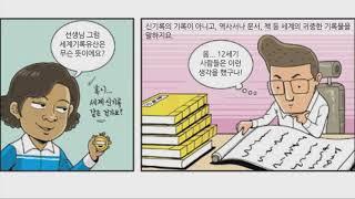 세계를 빛낸 우리문화유산_나도 자랑스러운 한국인 13장
