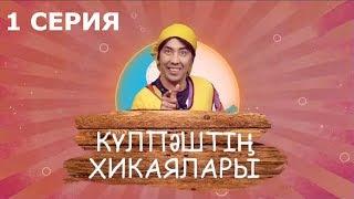 Күлпәштің хикаялары 1 серия (21.05.2017)