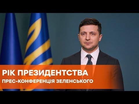 Пресс-конференция Владимира Зеленского по итогам года президентства (ТРАНСЛЯЦИЯ)