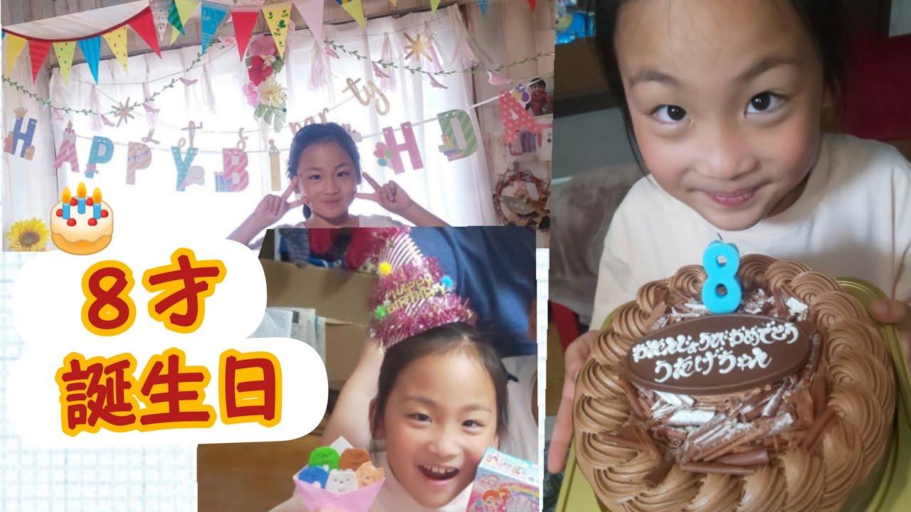 【誕生日パーティー.うたげ8歳☆】お寿司やケーキを食べてお祝いです☆