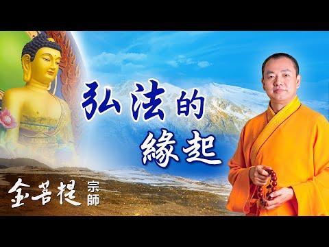 The Origin Of Dharma Teaching【Meditation Master JinBodhi Short Dharma Teaching Videos】