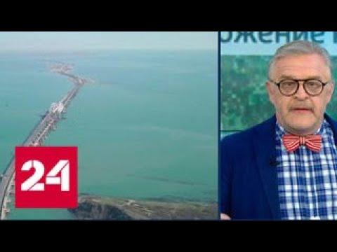 Украина ответит на Крымский мост 'рытьем канала' - Россия 24