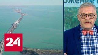 """Украина ответит на Крымский мост """"рытьем канала"""" - Россия 24"""
