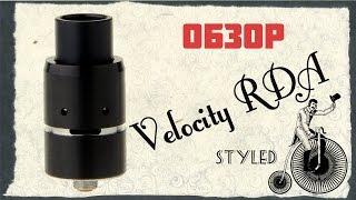 Обзор Velocity RDA | fasttech.com