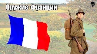 Стрелковое оружие Франции во Второй мировой войне