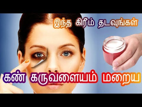 கருவளையம் மறைய - How to remove under eye dark circles in Tamil Beauty Tips - Karuvalayam maraiya