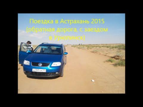 Обратная дорога Волгоград - Чебоксары с заездом в Урюпинск