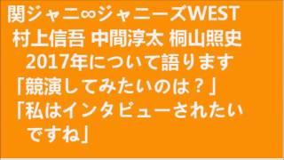 ジャニーズラジオ #ジャニーズwest #桐山照史 #中間淳太.
