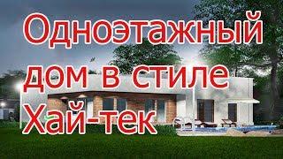видео Дома в стиле хай тек под ключ в Спб | Строительство домов и коттеджей в современном стиле