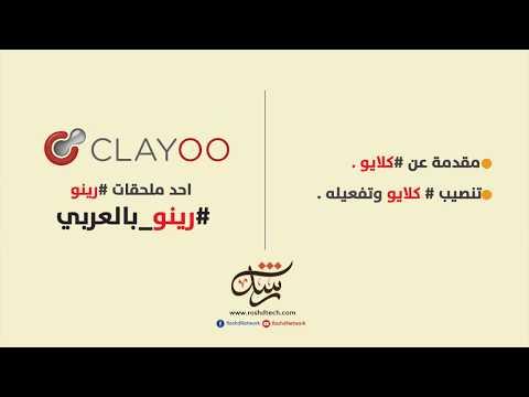 Clayoo 2 - Rhino plugin -1 - - vimore org
