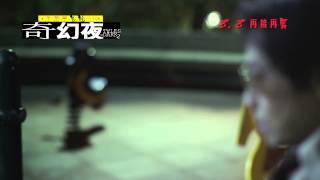 Tales From The Dark 2 李碧華鬼魅系列-奇幻夜 [HK Trailer 香港版預告]