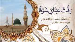 رقت عيناي شوقا | (Cover song) - Maher Zain
