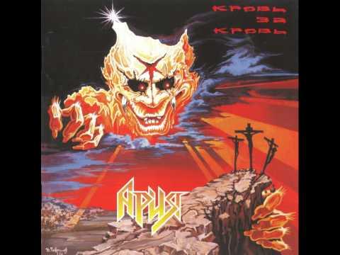 Ария (Кровь за кровь, 1991) - Антихрист - послушать в формате mp3 на максимальной скорости