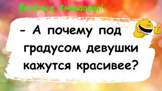 Анекдоты Сборник Смешных Анекдотов Юмор Смех Позитив Выпуск 136