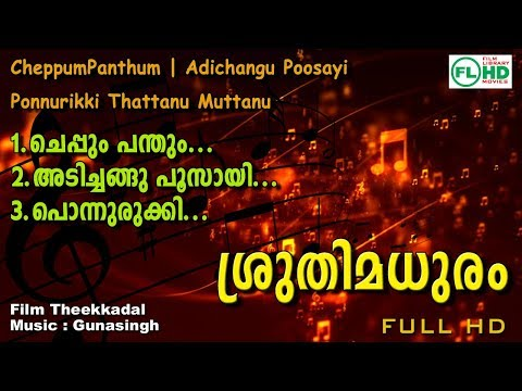 Malayalam Video song | Sruthimadhuram | Super hit songs | Theekadal