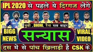 Download IPL 2020 से पहले ये 10 दिग्गज लेंगे संन्यास | 10 मे से पांच खिलाड़ी CSK के | IPL 2020 UPDATES NEWS Mp3 and Videos