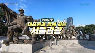 [수어관광] 데프문과 함께 하는 서울관광 '전쟁기념관'…