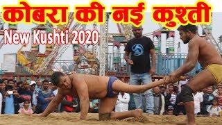 कोबरा की नई कुश्ती || New Kushti 2020 || विकलांग पहेलवान की कुश्ती || Kushti Dangal