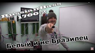 RussianBass 1700.2! Белый и не Бразилец)))))