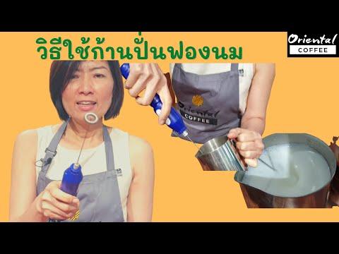 วิธีใช้ ก้านปั่นฟองนมไฟฟ้า How to use Electric milk frother