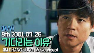 【임창정 M/V】'기다리는 이유' (Reason for waiting) | IM CHANG JUNG | K-pop Music Video
