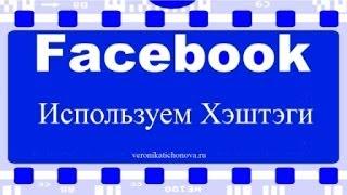 Как использовать хэштег на Facebook?