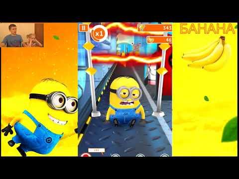 Играем в Миньонов Игра миньоны   Minion Rush Gameplay HD1