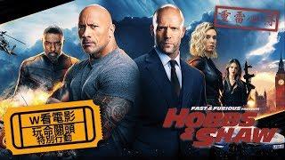 W看電影_玩命關頭:特別行動(Fast & Furious Presents: Hobbs & Shaw, 速度與激情, 狂野時速:雙雄聯盟)_重雷心得