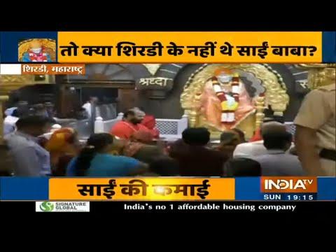 Devotees Visit Shirdi Sai Baba Temple Amid Bandh Called Today In Shirdi Town   IndiaTV News