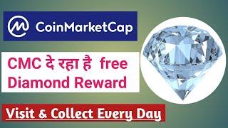 Coin Market Cap  Reward offer || Get Maximum Diamond
