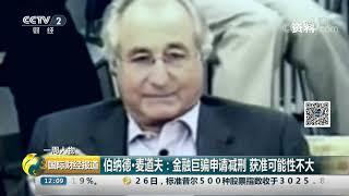 [国际财经报道]一周人物 伯纳德·麦道夫:金融巨骗申请减刑 获准可能性不大| CCTV财经