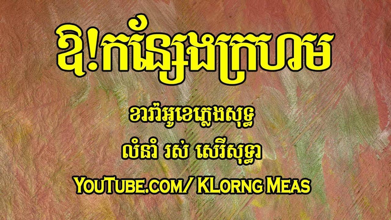 ឳ! កន្សែងក្រហម ភ្លេងសុទ្ទ, Oh Kon Seng Kro Horm   Karaoke Khmer