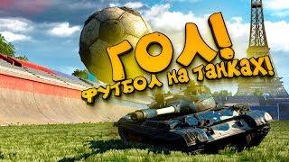 ФУТБОЛ НА ТАНКАХ! - ЛУЧШИЕ ГОЛЫ ОТ ШИМОРО! - World Of Tanks
