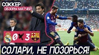 Реал Мадрид 0:3 Барселона | Обзор Матча | Когда тренер не влияет на игру | Полный разбор
