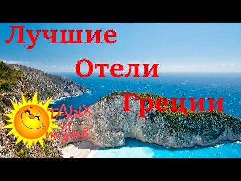 Топ лучших отелей Греции этого сезон!!! Отели от 3 к 5!!!!