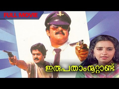 uyarangalil uyarangalil film uyarangalil full movie uyarangalil malayalam full movie old malayalam films old hits evergreen malayalam films malayalam hits hits of malayalam uyarangalil malayalam full movie hd latest malayalam films mohanlal mohanlal films mohanlal hits mohanlal malayalam hits mahanlal mass entry kajal kiran kajal kiran films malayalam thriller malayalam trhiller movies chhatrapati chhatrapati films chhatrapati full movie chhatrapati malayalam doubbed movie chhatrapati malayalam irupatham noottandu is a 1987 indian malayalam-language crime thriller film directed by k. madhu and written by s. n. swamy. it stars mohanlal, suresh gopi, ambika, and jagathy sreekumar.  director : k. madhu producer : m. mani written by s. n. swami