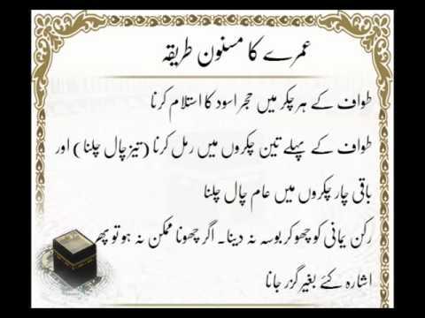 Umrah Ka Masnoon Tareeqa  | Umrah in Islam