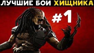 MKX - Лучшие бои Хищника #1