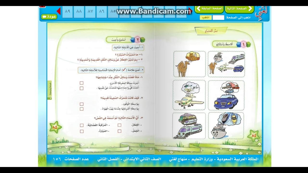 حل كتاب لغتي لصف السادس