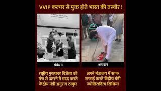 VVIP कल्चर से मुक्त होते भारत की तस्वीर!